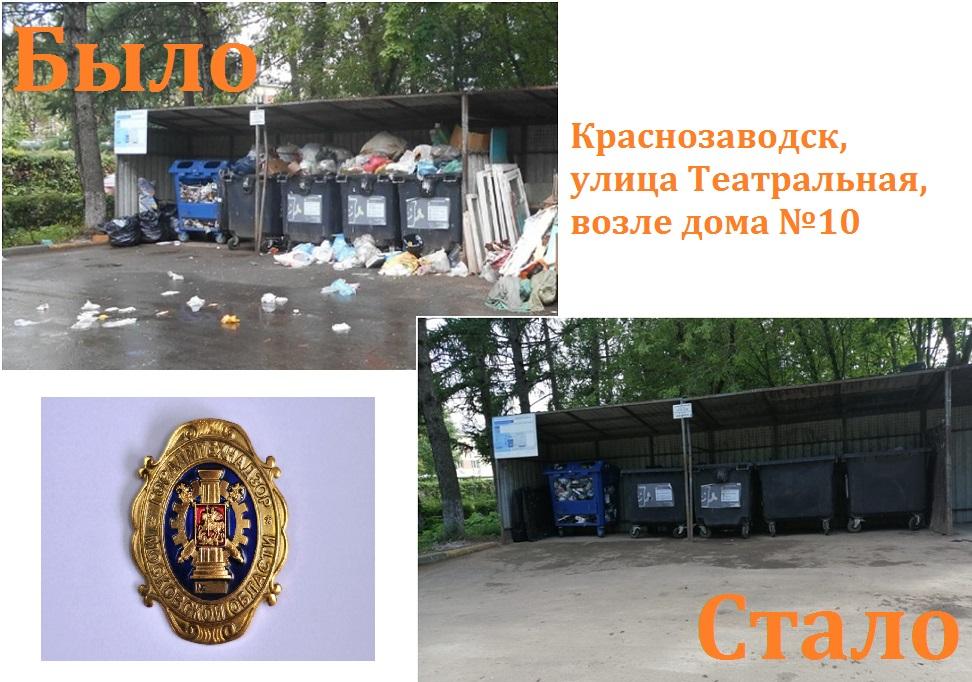 Тульских коммунальщиков оштрафовали за мусор на контейнерных площадках