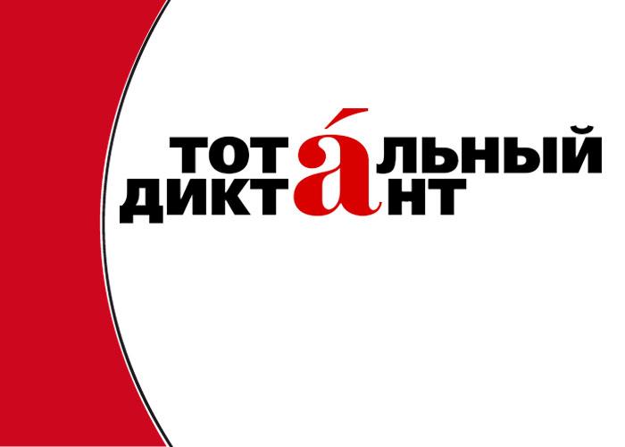 Преподаватели ОмГУ помогут омичам подготовиться к«Тотальному диктанту»