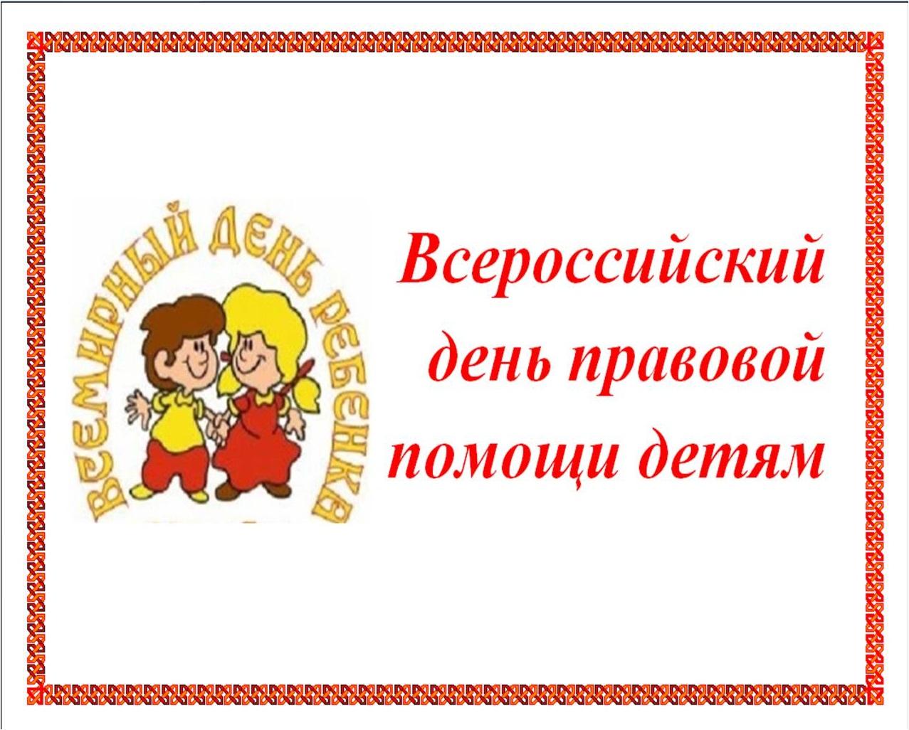 День правовой помощи детям пройдет вСергиевом Посаде