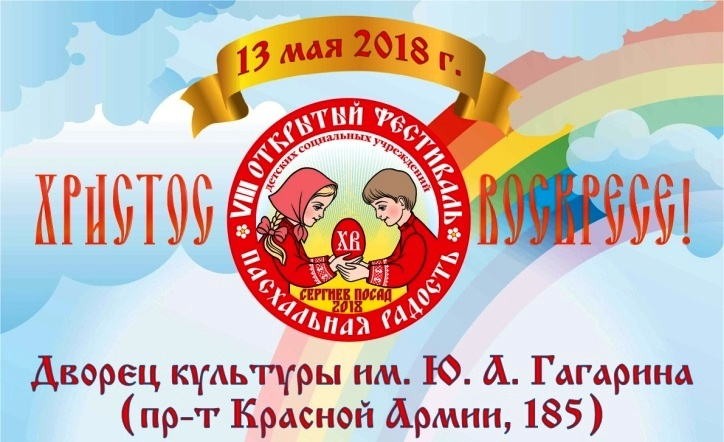 Картинки по запросу При поддержке Синодального отдела по благотворительности в подмосковном Сергиевом Посаде пройдет фестиваль для детей-инвалидов
