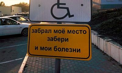 знакомство инвалидов в ук